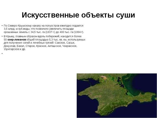 Искусственные объекты суши По Северо-Крымскому каналу на полуостров ежегодно...