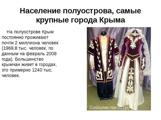 Население полуострова, самые крупные города Крыма На полуострове Крым постоян...
