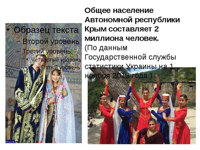 Общее население Автономной республики Крым составляет 2 миллиона человек. (По...