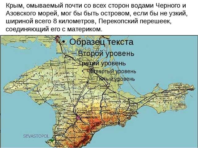 Крым, омываемый почти со всех сторон водами Черного и Азовского морей, мог б...
