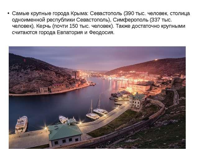 Самые крупные города Крыма: Севастополь (390 тыс. человек, столица одноименно...