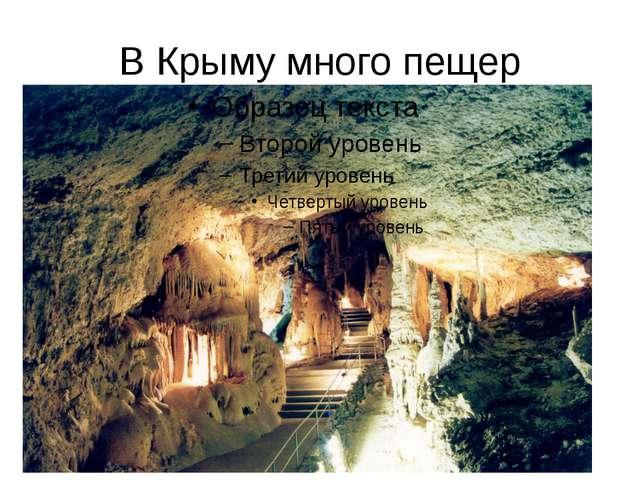 В Крыму много пещер