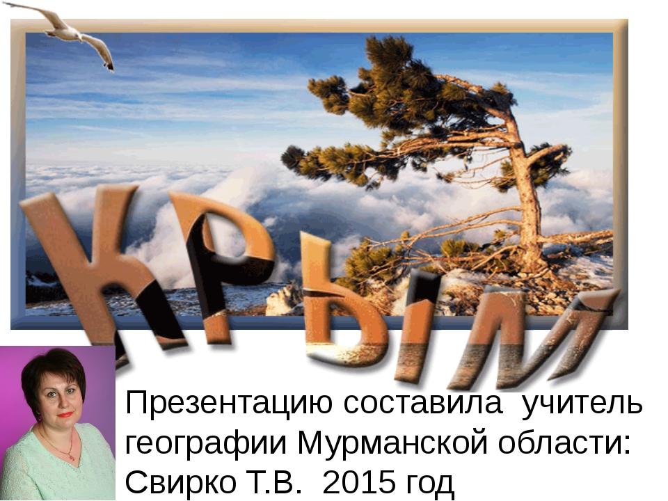 География Крымского полуострова Презентацию составила учитель географии Мурма...