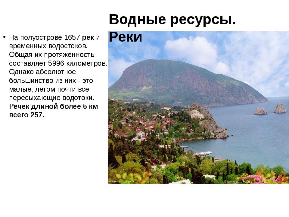 На полуострове 1657реки временных водостоков. Общая их протяженность состав...