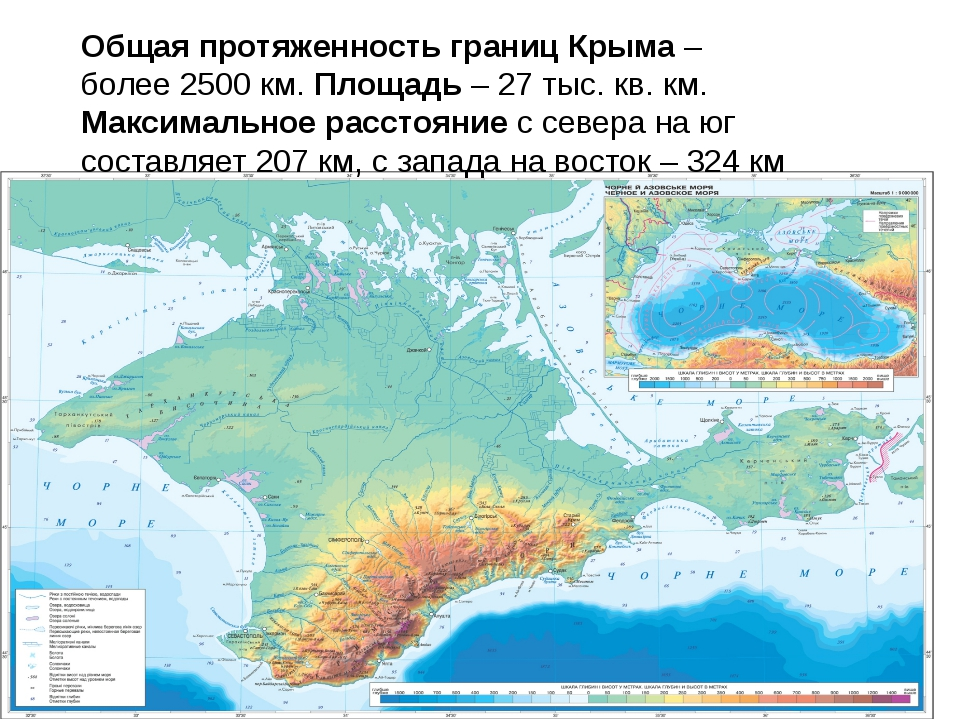 Общая протяженность границ Крыма– более 2500 км.Площадь– 27 тыс. кв. км. М...