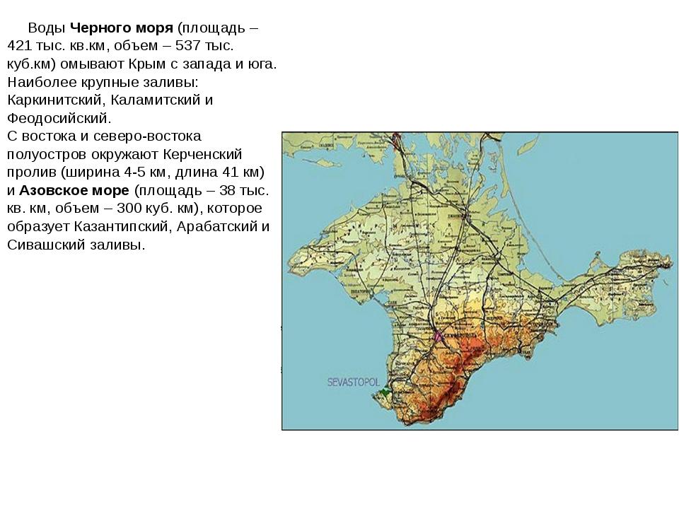 ВодыЧерного моря(площадь – 421 тыс. кв.км, объем – 537 тыс. куб.км) омываю...
