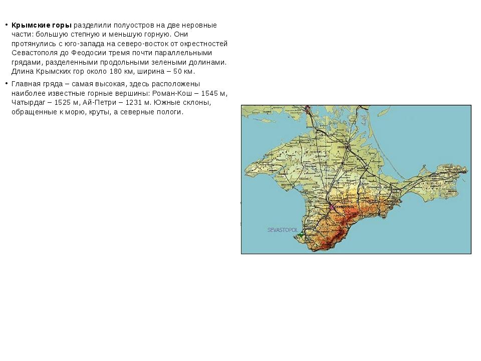 Крымские горыразделили полуостров на две неровные части: большую степную и м...