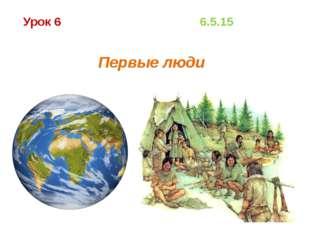 Первые люди Урок 6