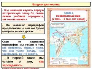 Глава 1 Первобытный мир (2 млн. – 5 тыс. лет назад) Судя по названиям парагра
