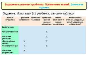 Задание. Используя § 1 учебника, заполни таблицу. Выражение решения проблемы.