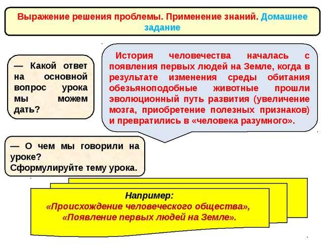 Выражение решения проблемы. Применение знаний. Домашнее задание — Какой ответ...