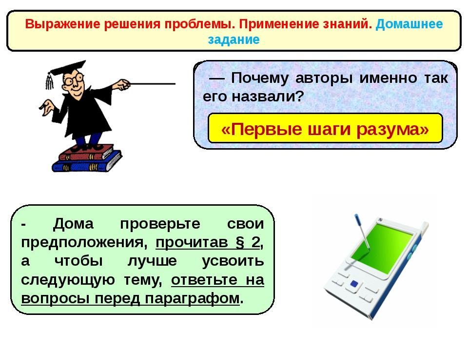 Выражение решения проблемы. Применение знаний. Домашнее задание — Прочитайте...