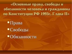 «Основные права, свободы и обязанности человека и гражданина по Конституции Р
