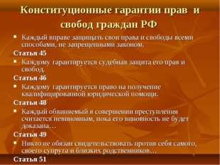 Конституционные гарантии прав и свобод граждан РФ Каждый вправе защищать свои