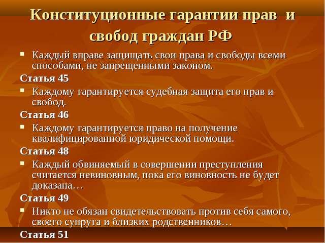 Конституционные гарантии прав и свобод граждан РФ Каждый вправе защищать свои...