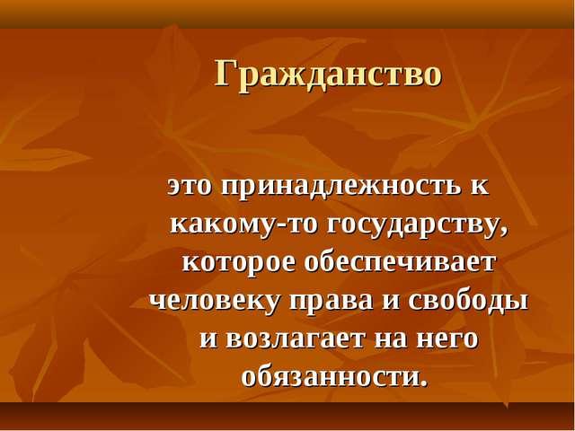 Гражданство это принадлежность к какому-то государству, которое обеспечивает...