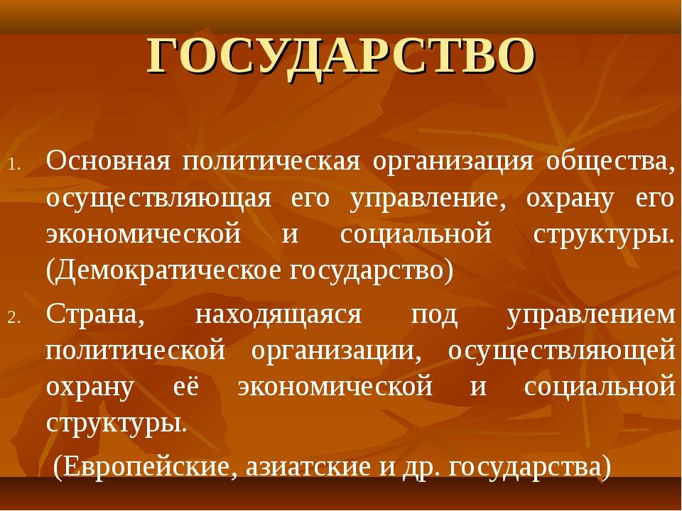 ГОСУДАРСТВО Основная политическая организация общества, осуществляющая его уп...
