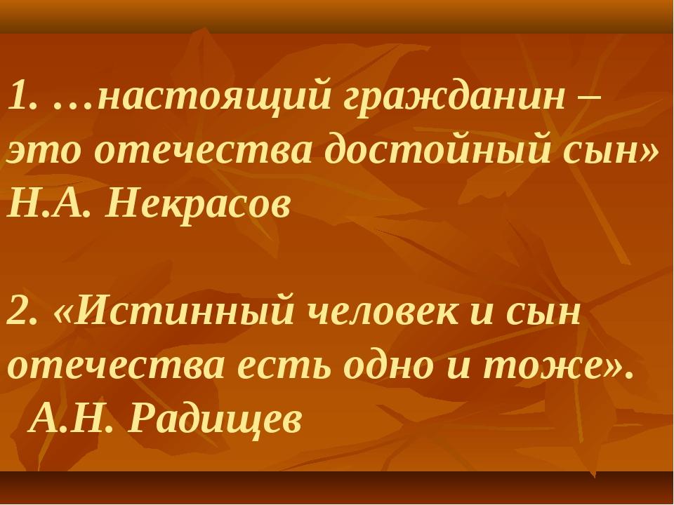 1. …настоящий гражданин – это отечества достойный сын» Н.А. Некрасов 2. «Исти...