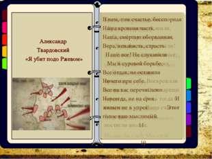 Александр Твардовский «Я убит подо Ржевом» Подсчитайте, живые, Сколько сроку
