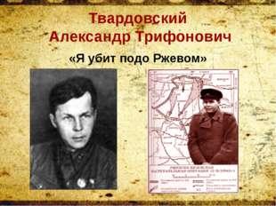 Твардовский Александр Трифонович «Я убит подо Ржевом»
