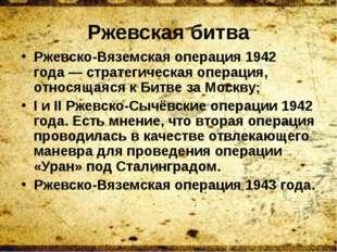 Ржевская битва Ржевско-Вяземская операция 1942 года— стратегическая операция