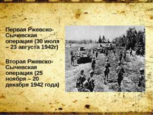 Первая Ржевско-Сычевская операция (30 июля – 23 августа 1942г) Вторая Ржевско