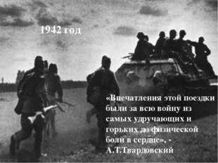 «Впечатления этой поездки были за всю войну из самых удручающих и горьких до