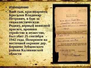 Извещение Ваш сын, красноармеец Бросалов Владимир Петрович, в бою за социалис