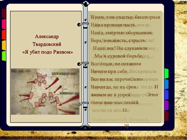 Александр Твардовский «Я убит подо Ржевом» Подсчитайте, живые, Сколько сроку...