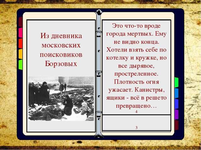 """Из дневника московских поисковиков Борзовых """"Через поле, бывало, не пройти,..."""