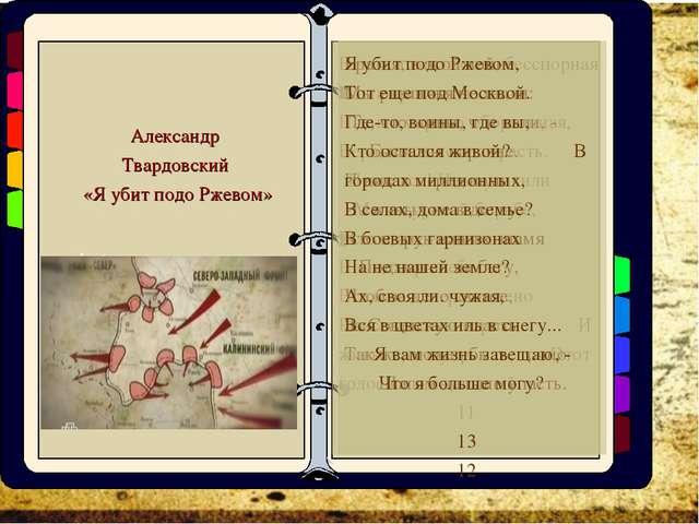Александр Твардовский «Я убит подо Ржевом» В нем, том счастье, бесспорная Наш...