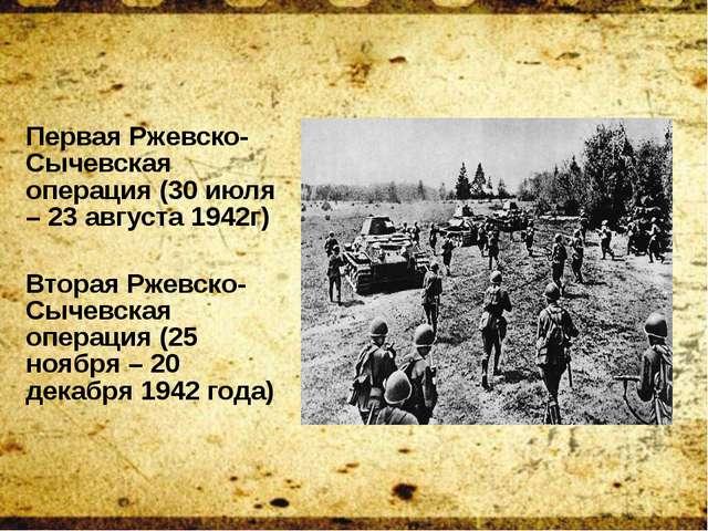Первая Ржевско-Сычевская операция (30 июля – 23 августа 1942г) Вторая Ржевско...