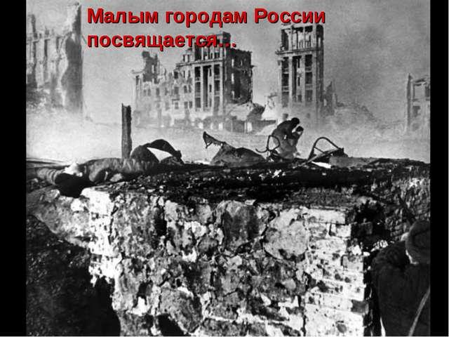 Малым городам России посвящается…