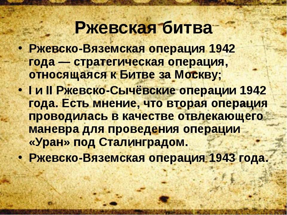 Ржевская битва Ржевско-Вяземская операция 1942 года— стратегическая операция...