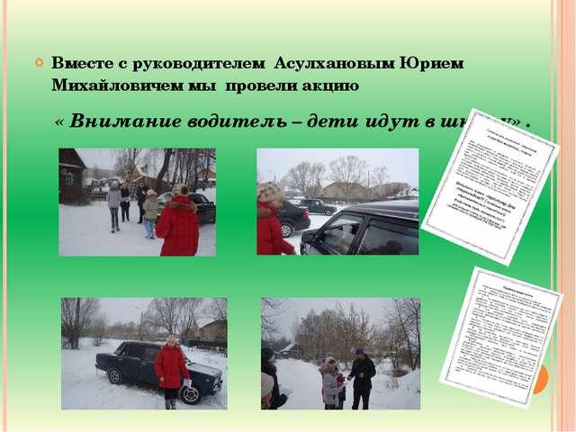 Вместе с руководителем  Асулхановым Юрием Михайловичем мы  провели акцию   В...