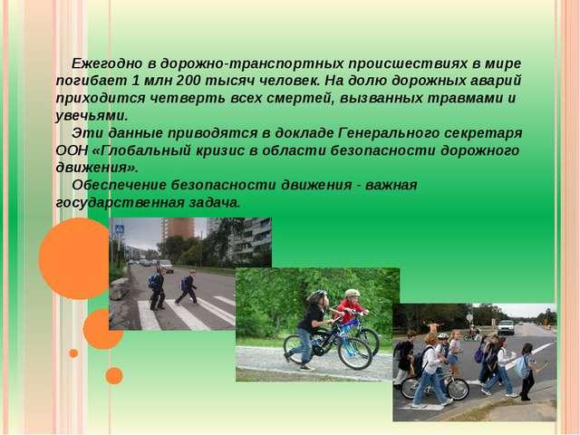 Ежегодно в дорожно-транспортных происшествиях в мире погибает 1 млн 200 тысяч...