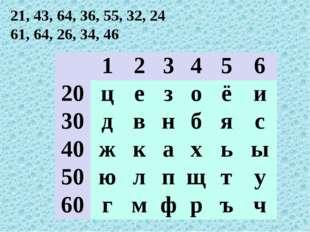 21, 43, 64, 36, 55, 32, 24 61, 64, 26, 34, 46  1 2 3 4 5 6 20 ц е з о ё и 30