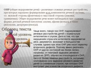 ОНР (общее недоразвитие речи)-различные сложные речевые расстройства, при к