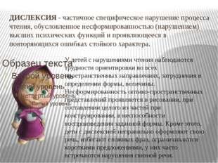 ДИСЛЕКСИЯ-частичное специфическое нарушение процесса чтения, обусловленное
