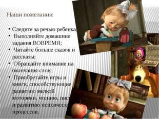 Наши пожелания: Следите за речью ребенка; Выполняйте домашние задания ВОВРЕМЯ