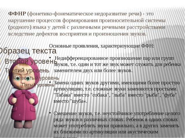 ФФНР(фонетико-фонематическое недоразвитие речи) -это нарушение процессов фо...