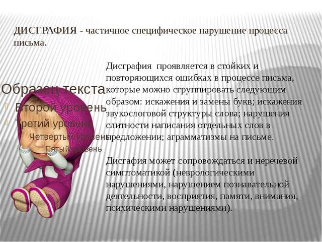 ДИСГРАФИЯ-частичное специфическое нарушение процесса письма. Дисграфияпро...