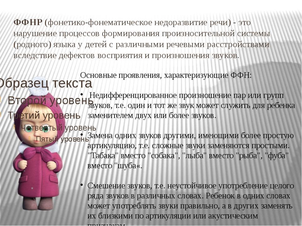Коррекция речи у детей с ффнр