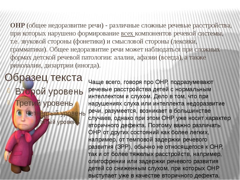 ОНР (общее недоразвитие речи)-различные сложные речевые расстройства, при к...
