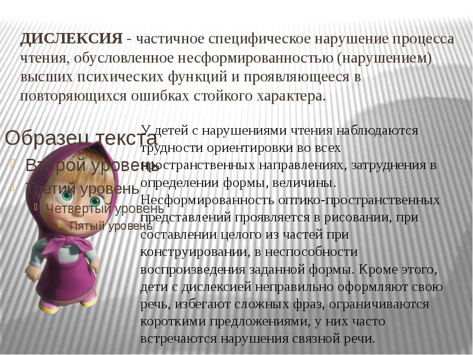 ДИСЛЕКСИЯ-частичное специфическое нарушение процесса чтения, обусловленное...