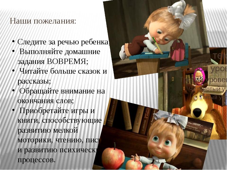 Наши пожелания: Следите за речью ребенка; Выполняйте домашние задания ВОВРЕМЯ...