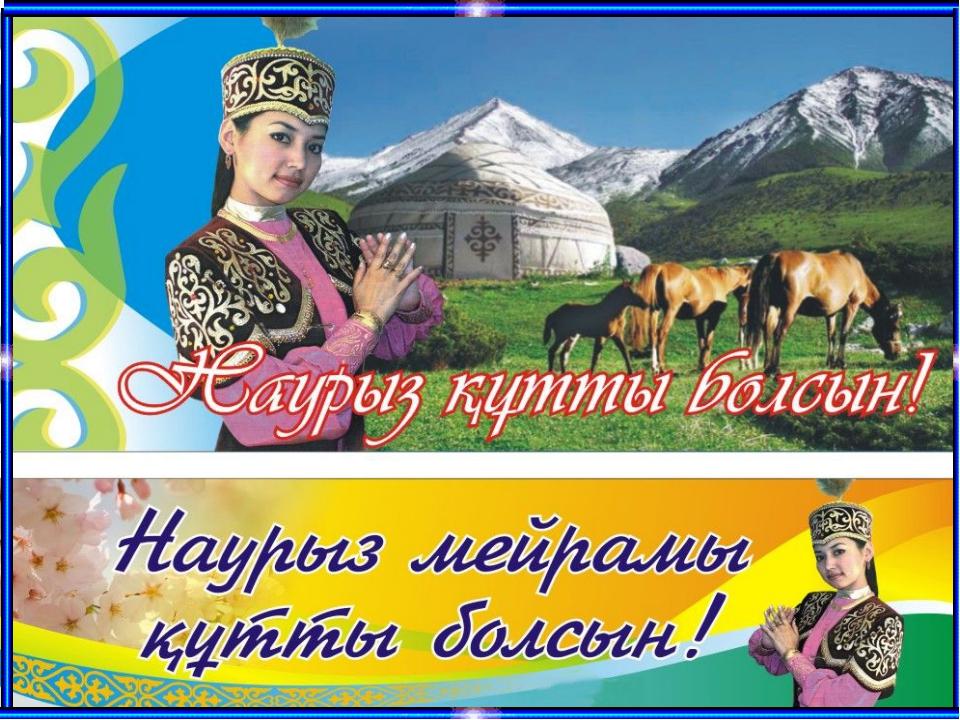 Казахская поздравительная открытка 69