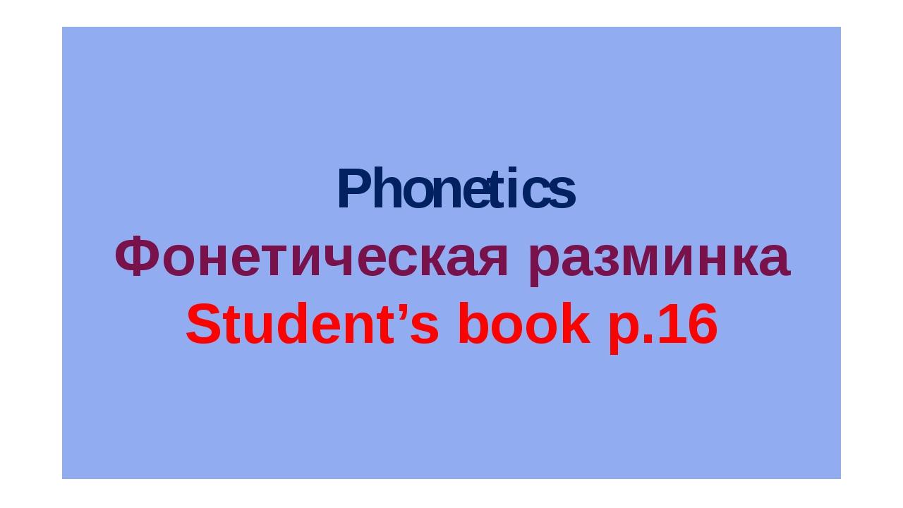 Phonetics Фонетическая разминка Student's book p.16