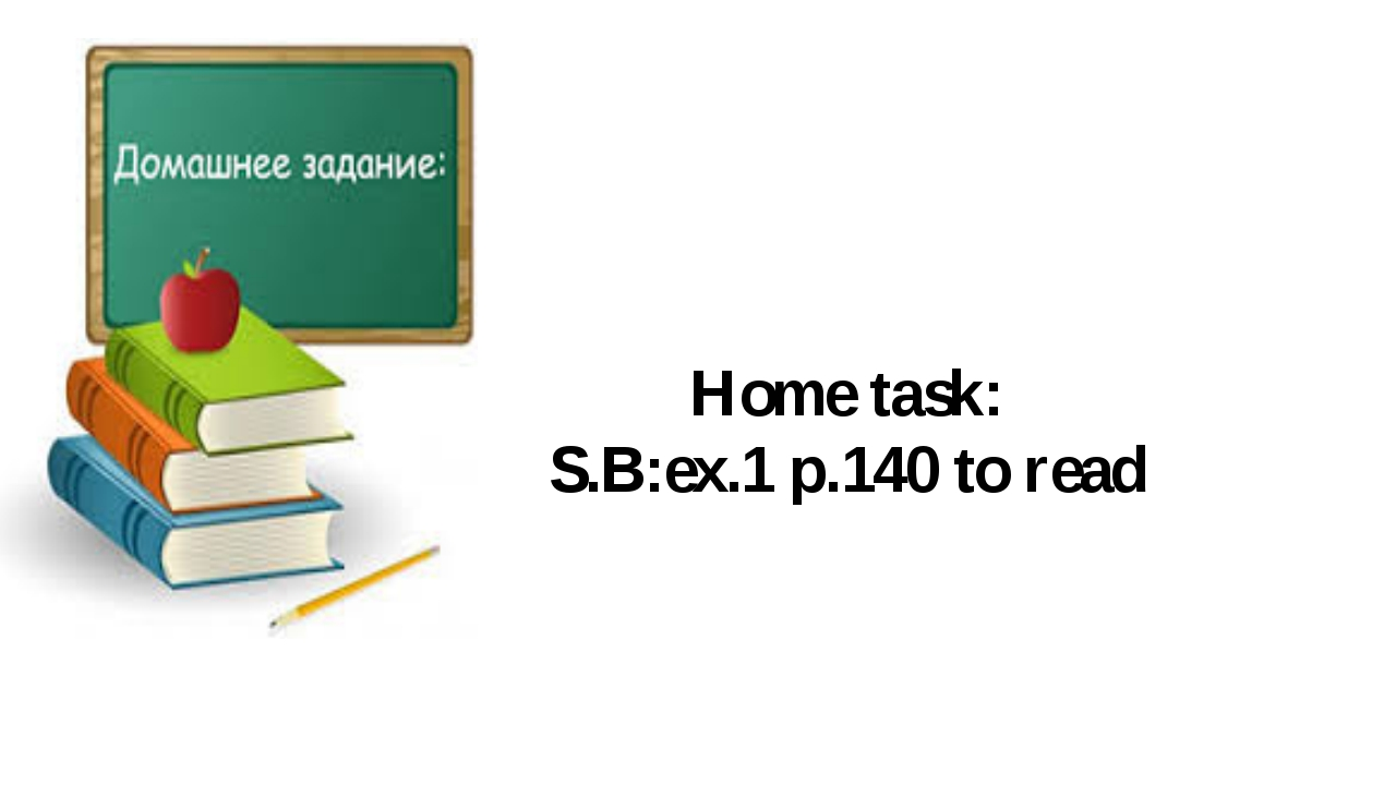 Home task: S.B:ex.1 p.140 to read