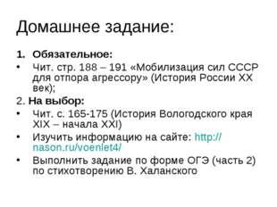 Домашнее задание: Обязательное: Чит. стр. 188 – 191 «Мобилизация сил СССР для